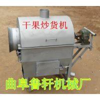 食品加工机械/新款翻炒机机器/制造翻炒机设备说明1