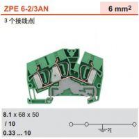 供应供应魏德米勒接线端子|ZPE-6 23AN