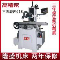 深圳磨床厂家 高精密618S磨床 台湾品质平面磨床 两年保修