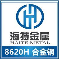 美标8620H圆钢 优质合金结构钢 海特供应商