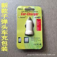 三星、HTC、小米智能手机通用子弹头车充迷你车充吸塑包装盒