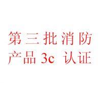 供应防火排烟阀门cccf认证、消防认证代理