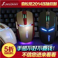 供应正品森松尼 T-M30 有线鼠标 游戏鼠标 笔记本usb个性电脑鼠标发光