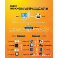 供应SH1000智能化配电综合监控系统