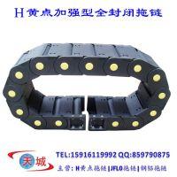 塑料拖链HP-内45*150*1000-R100封闭塑料拖链供应_金福隆机床附件