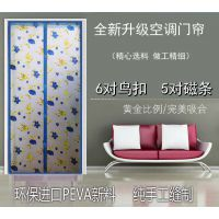 磁性空调门帘 PEVA环保 隔热防冷气厨房油烟 空调帘 防蚊磁性纱门