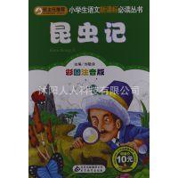 小书虫阅读系列 小学生语文新课标必读丛书 昆虫记(彩图注音版)