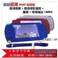 供应3D游戏超薄版PSP 4.3英寸LTPS触摸屏 PS1+ MP5