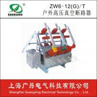 供应全国范围直销真空断路器ZW6-12-630户外真空断路器 保质保量