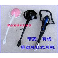 供应电脑耳机单边耳挂耳机带麦克风 有线耳挂式挂耳式