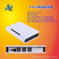 广州增城 萝岗手机防盗报警器|平板电脑防盗器|一拖多报警主机