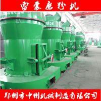 雷蒙磨 4R系列雷蒙磨粉机 高效节能 环保耐用 选择中州机械