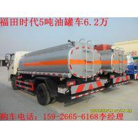 5吨油罐车价格国四5吨加油车价