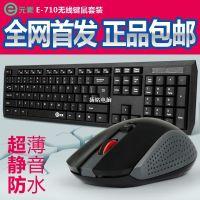 供应E元素E710 无线键盘鼠标套装 笔记本电脑无线键鼠套装 超薄静音