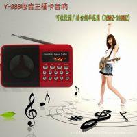 Y-888大学英语听力收音机 可收听校园广播  插卡充电收音机