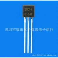 小额供应 稳压三极管 S9014功率三极管