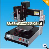 供应大花全自动310ml条状胶点胶机 DH-3310D-KG