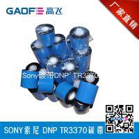 供应厂家 蜡基碳带 混合基碳带 优质低价打印耗材