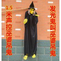 万圣节鬼节用品鬼屋装饰酒吧KTV场景装饰1.5米声控巫婆吊鬼