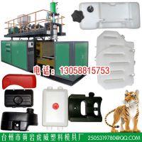 储料式中空吹塑机 15-60L汽车配件水箱油箱中空机 厂家直销