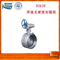 【厂家直销】凯达斯威 D363H 焊接式硬密封蝶阀 质量保证价格优惠