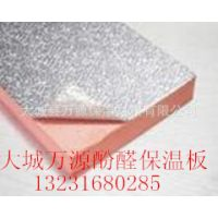 供应酚醛复合保温板/酚醛复合保温板厂家
