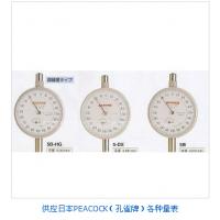 供应日本PEACOCK(孔雀牌)各种量表