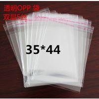不干胶自粘袋opp自封袋花边袋透明塑料2.3包装袋服装袋PE袋35*44