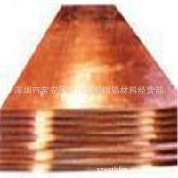 T2紫铜板 T2紫铜板价格 进口C1100紫铜板 深圳紫铜板 广东紫铜板