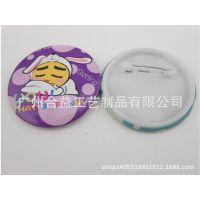 塑料徽章、塑胶底马口铁徽章、马口铁徽章