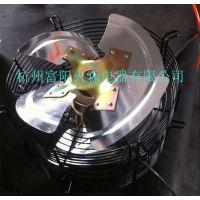 供应广州YY120-50/4 220V 冷冻式干燥机风机 网罩380mm 400mm