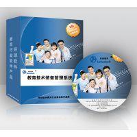 教育技术装备管理软件