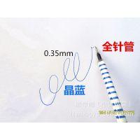 正品晨光4003全针管0.35mm中性笔替芯(晶蓝)学生书写工具特价