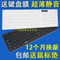 供应直销森松尼SK-628 超薄巧克力键盘 笔记本电脑游戏键盘 有线白色