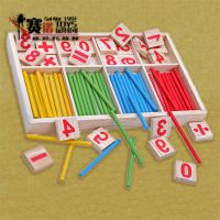木制玩具彩色数字加减乘除棒 学习游戏棒 蒙氏数学教具棒批发零售