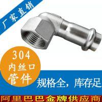 304薄壁卫生丝口管件,佛山卡压式内外螺牙接头,耐高温丝口管件