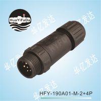 IP68防水连接器HYF-190A2 4芯焊接式防水接头 公母插头 户外防水连接器 公母对接