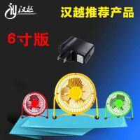 汉越 6寸小风扇 静音小电扇 小风扇 迷你风扇 附电源头 一件代发