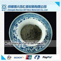核八五七厂供应球形碳化钼粉
