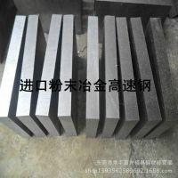 美国Crucible熔炉斯伯 S30V粉末冶金高速钢——莆兴中国代理商