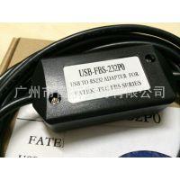 【原装正品]永宏PLC USB下载线 带光盘USB-FBS-232BO