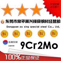 批发抚顺9cr2mo模具钢 %高品质国标合金钢