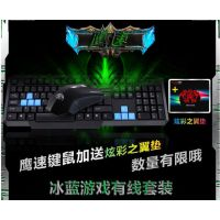雷技鹰速游戏键盘鼠标套装 有线电脑usb炫酷霸气男人鼠标