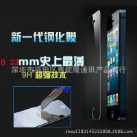苹果iPhone4保护膜4g手机贴膜0.26mm弧面钢化玻璃膜4S钢化膜