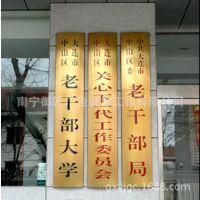 御匠-专业江州区 不锈钢立牌制作生产 货真价实 实力厂家