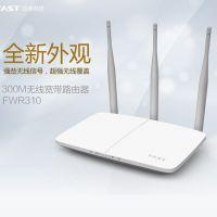 迅捷fast fwr310 300M电脑手机wifi家用穿墙上网无线路由器 批发