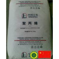 PP/燕山石化/T1701/注塑级/耐高温/汽车部件