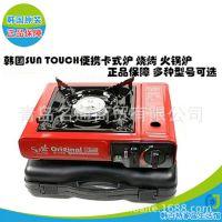 批发韩国正品SUNTOUCH户外 便携炉/卡式炉/烧烤烤肉炉ST-7000