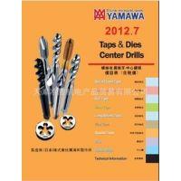 供应YAMAWA中文弥满和中国区代理螺旋丝攻  螺尖先端丝锥 挤压丝攻