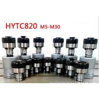 供应上海沪永扭矩保护夹头HYTC820